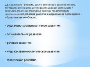 2.6. Содержание Программы должно обеспечивать развитие личности, мотивации и