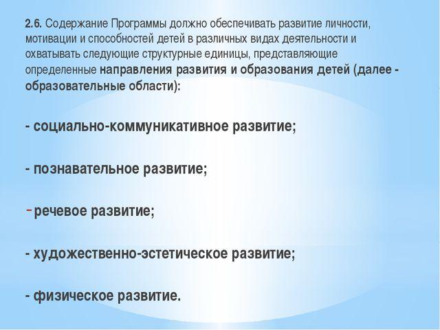 2.6. Содержание Программы должно обеспечивать развитие личности, мотивации и...