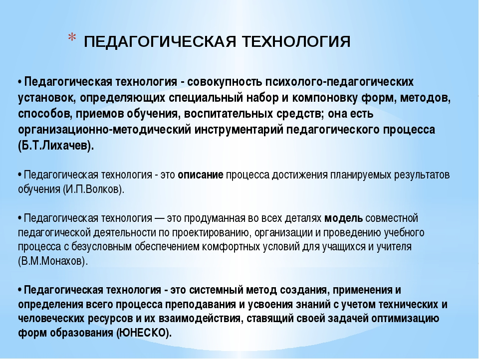 ПЕДАГОГИЧЕСКАЯ ТЕХНОЛОГИЯ • Педагогическая технология - совокупность психолог...