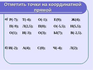 Отметить точки на координатной прямой а) Р(-7); Т(-4); О(-1); Е(9); Ж(4);