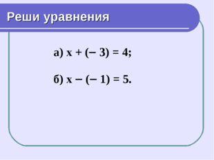 Реши уравнения а) х + ( 3) = 4; б) х  ( 1) = 5.