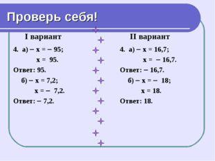 Проверь себя! 4. а)  х =  95;  х = 95. Ответ: 95. б)  х = 7,2; х = 