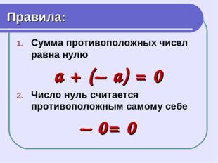 Правила: Сумма противоположных чисел равна нулю а + (– а) = 0 Число нуль счит
