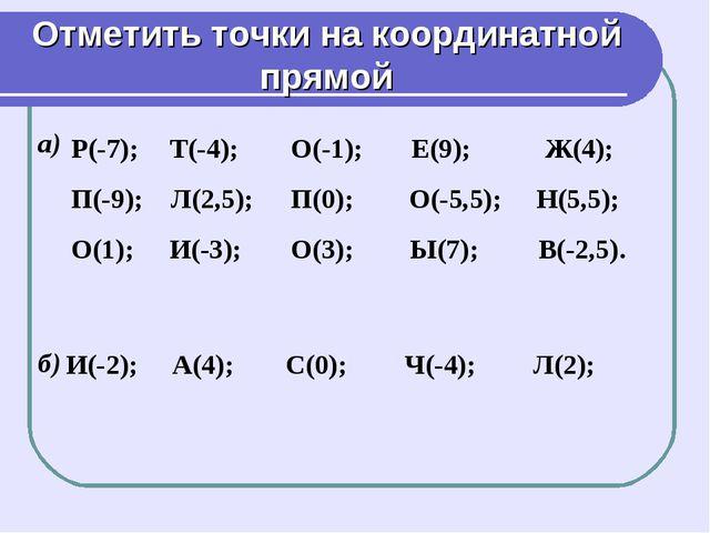 Отметить точки на координатной прямой а) Р(-7); Т(-4); О(-1); Е(9); Ж(4);...