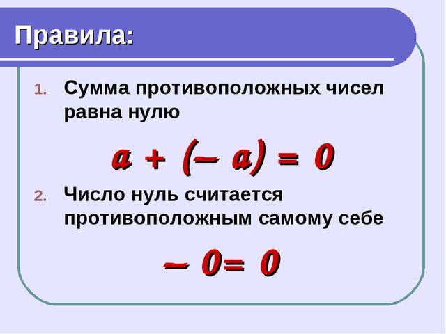 Правила: Сумма противоположных чисел равна нулю а + (– а) = 0 Число нуль счит...