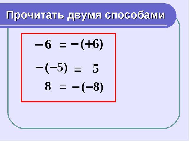 Прочитать двумя способами = = =