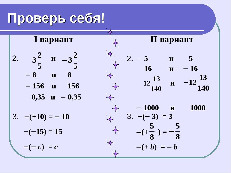 Проверь себя! 2.  5 и 5  16 и  16  1000 и 1000 3. ( 3) = 3 (+ ) = (+...