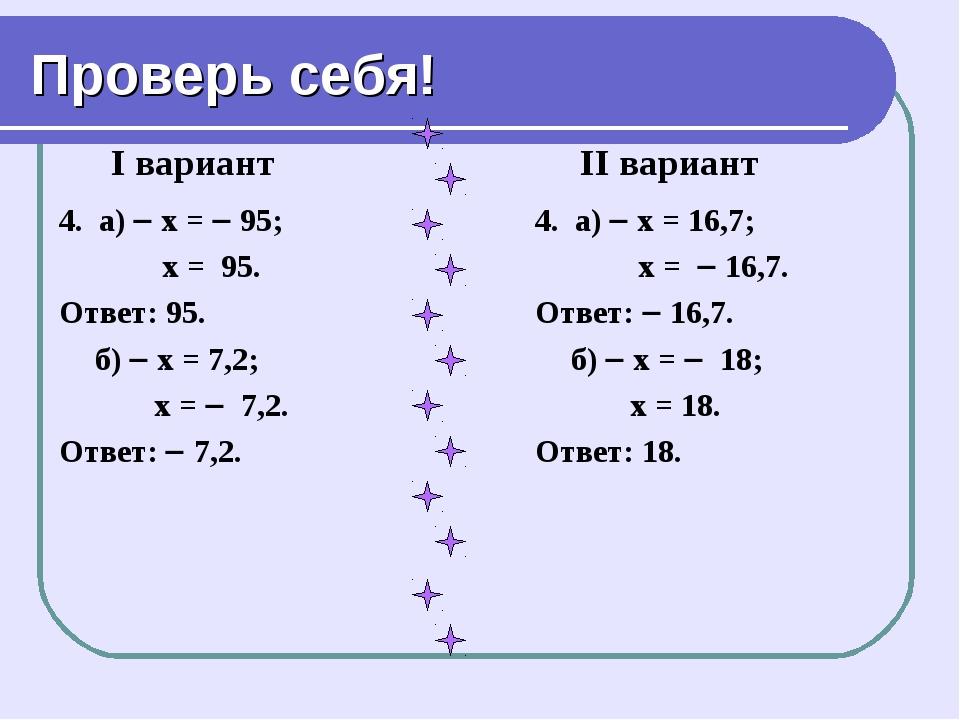 Проверь себя! 4. а)  х =  95;  х = 95. Ответ: 95. б)  х = 7,2; х = ...