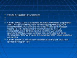 Система интегрированного управления  Система предоставляет пользователю макс