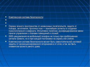 Комплексная система безопасности  Охрана личного пространства от незаконных
