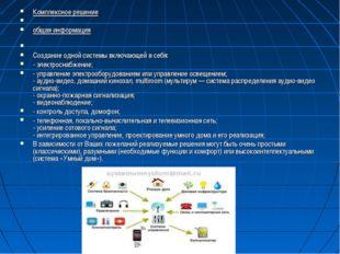 Комплексное решение общая информация  Создание одной системы включающей в се