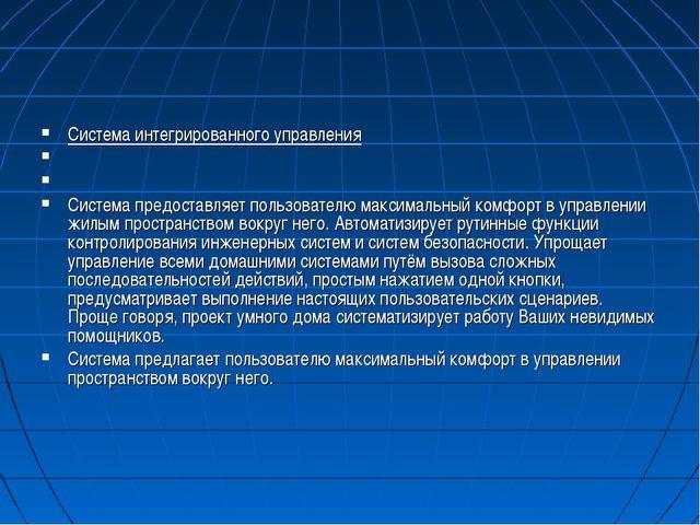 Система интегрированного управления  Система предоставляет пользователю макс...