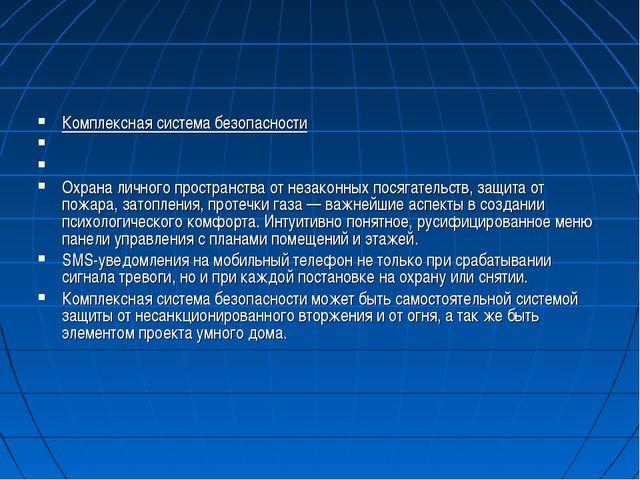 Комплексная система безопасности  Охрана личного пространства от незаконных...
