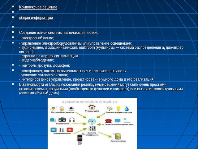 Комплексное решение общая информация  Создание одной системы включающей в се...