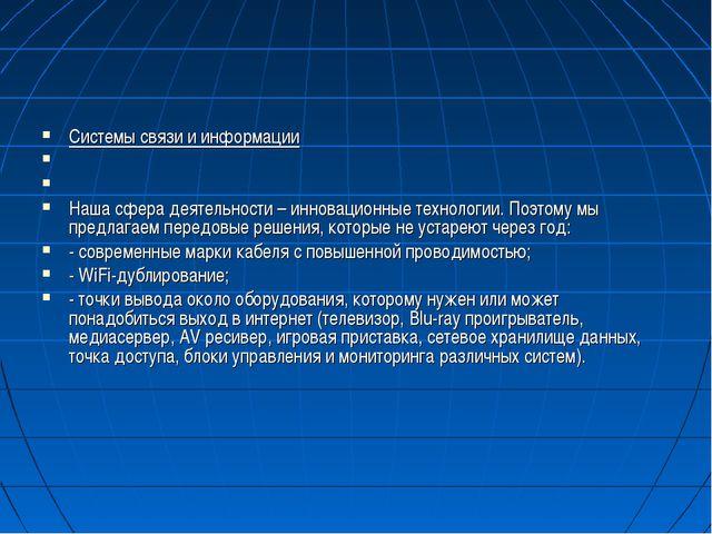 Системы связи и информации  Наша сфера деятельности – инновационные технолог...