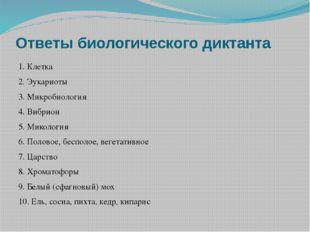 Ответы биологического диктанта 1. Клетка 2. Эукариоты 3. Микробиология 4. Виб