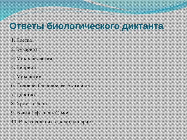 Ответы биологического диктанта 1. Клетка 2. Эукариоты 3. Микробиология 4. Виб...