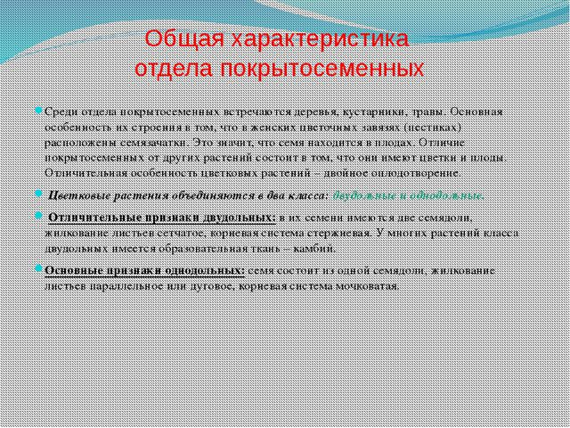 Общая характеристика отдела покрытосеменных Среди отдела покрытосеменных встр...