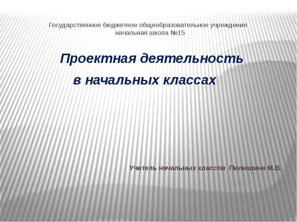 Государственное бюджетное общеобразовательное учреждение начальная школа №15...