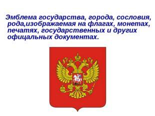 Эмблема государства, города, сословия, рода,изображаемая на флагах, монетах,