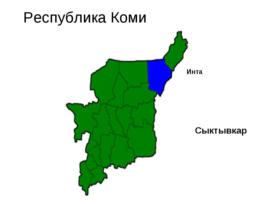 Республика Коми Сыктывкар Инта