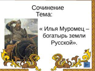 Давным – давно жил на Руси добрый молодец Илья Муромец. Вступление Илья Муром