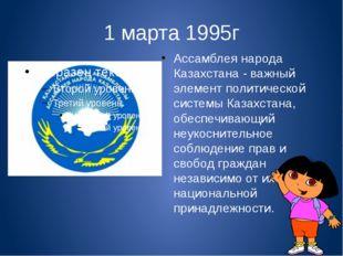 1 марта 1995г Ассамблея народа Казахстана - важный элемент политической систе