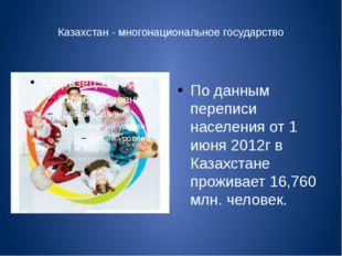 Казахстан - многонациональное государство По данным переписи населения от 1 и