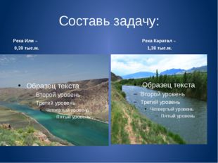 Составь задачу: Река Или – 0,39 тыс.м. Река Каратал – 1,38 тыс.м.