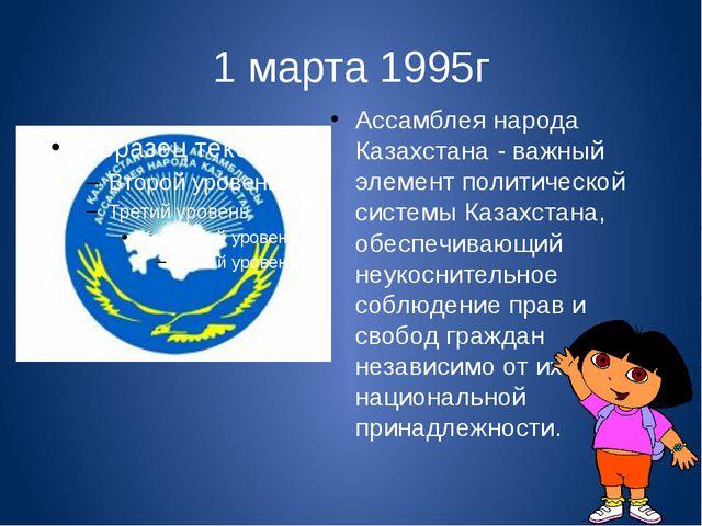 1 марта 1995г Ассамблея народа Казахстана - важный элемент политической систе...