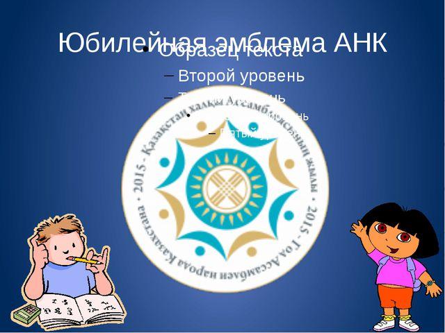 Юбилейная эмблема АНК