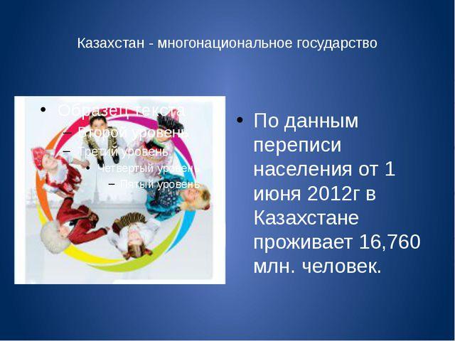 Казахстан - многонациональное государство По данным переписи населения от 1 и...