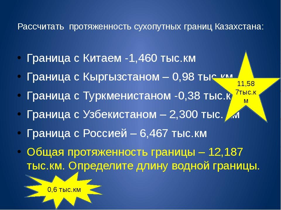 Рассчитать протяженность сухопутных границ Казахстана: Граница с Китаем -1,46...