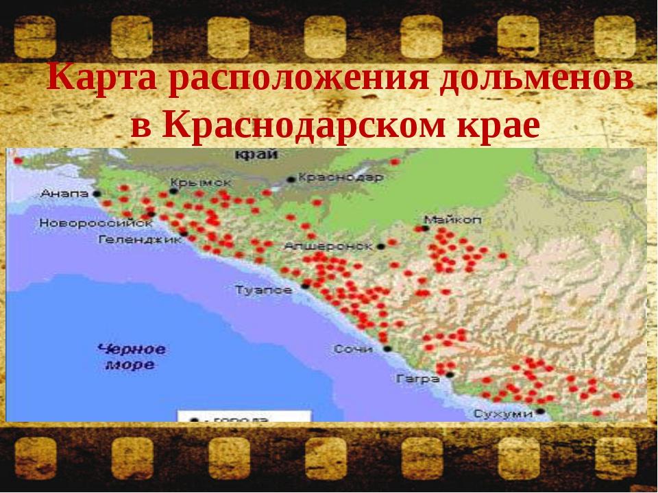 Карта расположения дольменов в Краснодарском крае