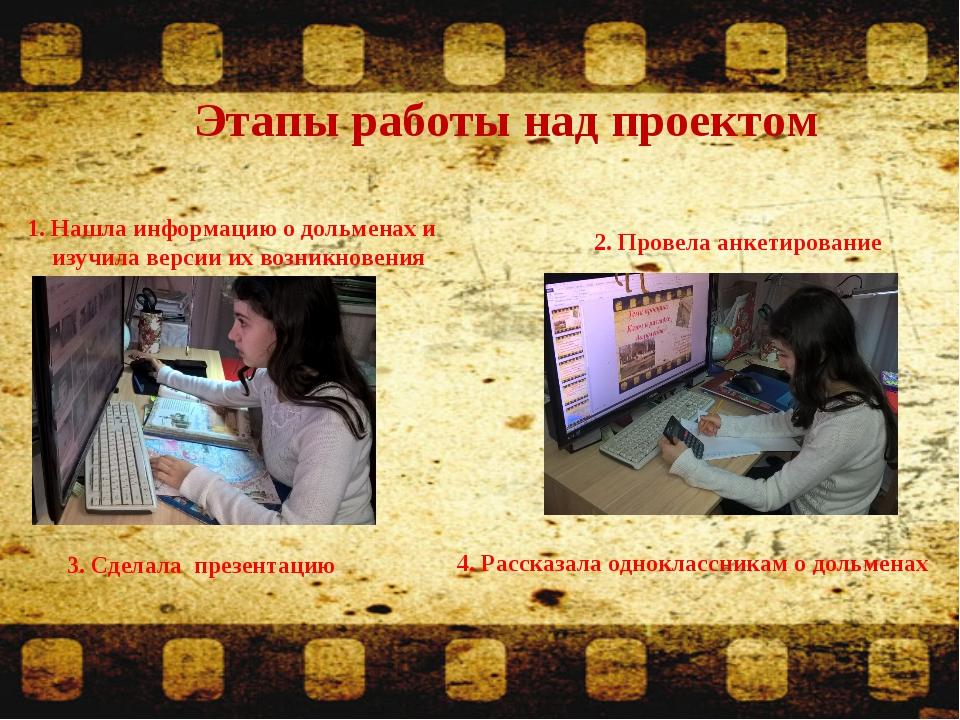 Этапы работы над проектом 1. Нашла информацию о дольменах и изучила версии их...