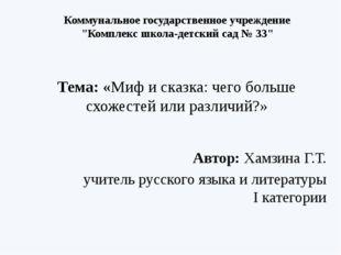Тема: «Миф и сказка: чего больше схожестей или различий?» Автор: Хамзина Г.Т.
