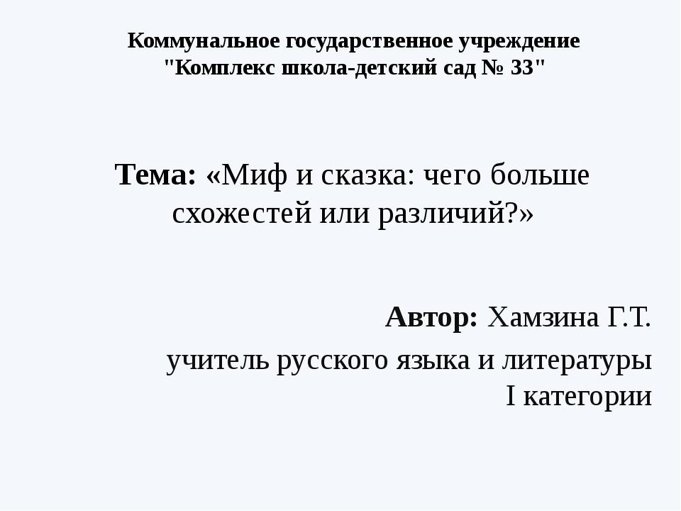Тема: «Миф и сказка: чего больше схожестей или различий?» Автор: Хамзина Г.Т....