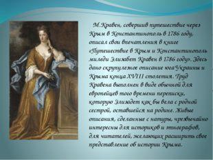 М.Кравен, совершив путешествие через Крым в Константинополь в 1786 году, опис