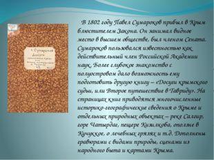 В 1802 году Павел Сумароков прибыл в Крым блюстителем Закона. Он занимал видн