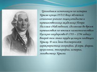 Ценнейшим источником по истории Крыма конца XVIII века является сочинение уче