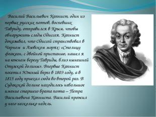 Василий Васильевич Капнист, один из первых русских поэтов, воспевших Тавриду,