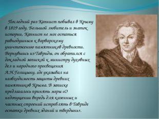 Последний раз Капнист побывал в Крыму в 1819 году. Большой любитель и знаток