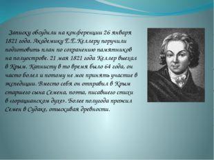 Записку обсудили на конференции 26 января 1821 года. Академику Е.Е.Келлеру по