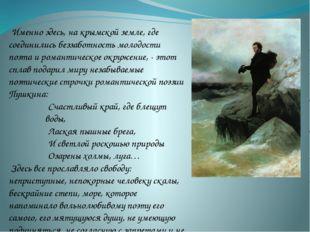 Именно здесь, на крымской земле, где соединились беззаботность молодости поэт