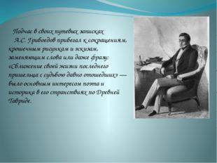 Подчас в своих путевых записках А.С. Грибоедов прибегал к сокращениям, крошеч
