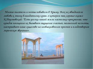 Многие писатели и поэты побывали в Крыму. Всех их объединяла любовь к этому