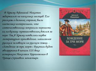 В Крыму Афанасий Никитин задержался на несколько месяцев. Его рассказы о даль