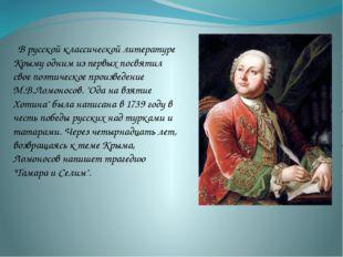 В русской классической литературе Крыму одним из первых посвятил свое поэтич
