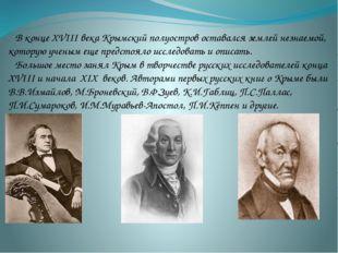 В конце XVIII века Крымский полуостров оставался землей незнаемой, которую уч