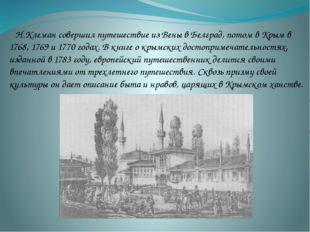 Н.Клеман совершил путешествие из Вены в Белград, потом в Крым в 1768, 1769 и
